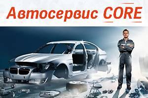 СТО Автосервис CORE в Одессе