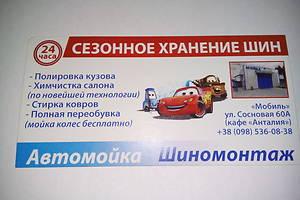 Автомойка Автомойка- Шиномонтаж