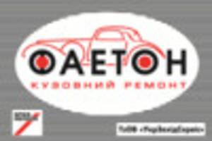 Автомойка ФАЕТОН (Кузовний Ремонт)