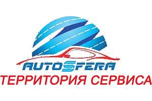 СТО Автосфера в Одессе