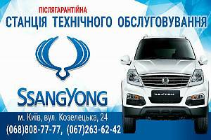 СТО СТО SsangYong в Киеве