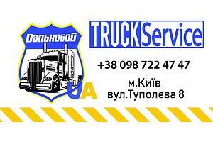 СТО Truck Service в Києві