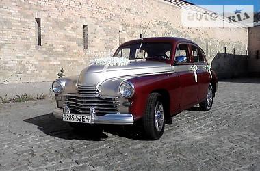 ГАЗ 20 М20 1957