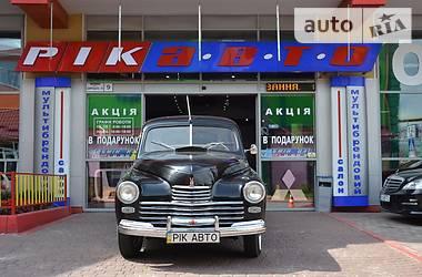 ГАЗ М 20 2.1 1955