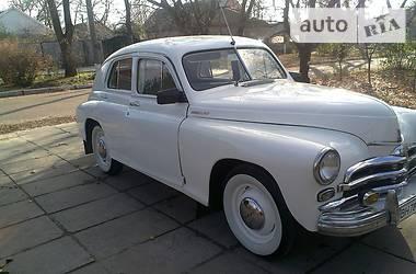 ГАЗ 20 1956