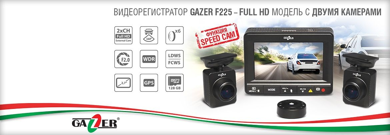 Видеорегистратор Gazer F225 - FULL HD модель с ДВУМЯ КАМЕРАМИ