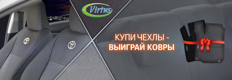Акция Virtus