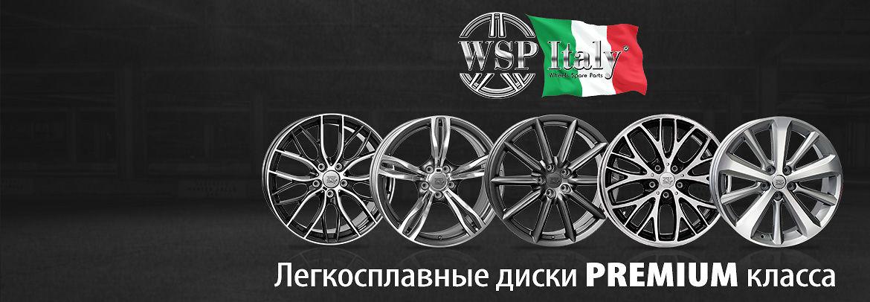 WSP Italy - легкосплавные диски PREMIUM класса