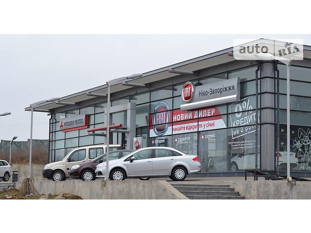 Автосалон НИКО-Запорожье Fiat и Mitsubishi