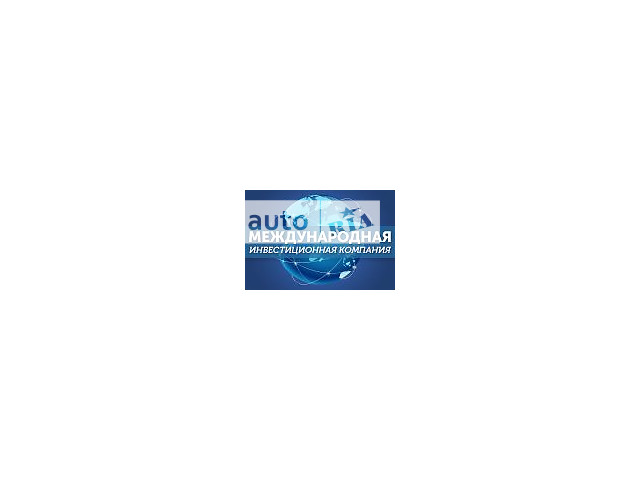 Автосалон Международная инвестиционная компания