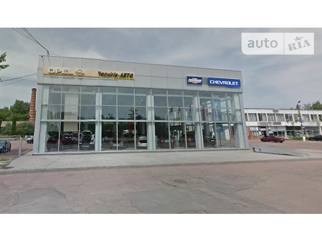 Автосалон Чернігів-Авто