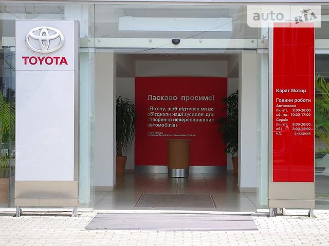 Автосалон Тойота Центр Ужгород «Карат Мотор»
