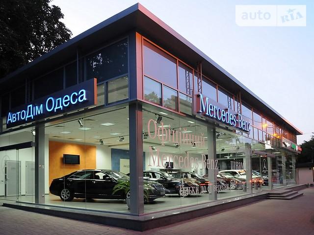 Автомобильный Дом Одесса