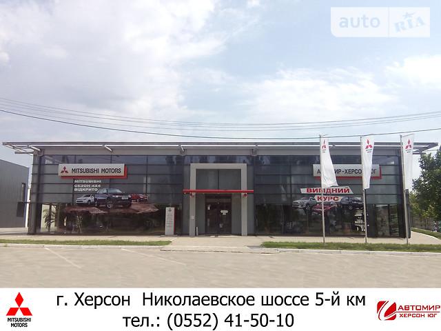 Автомир-Херсон Юг