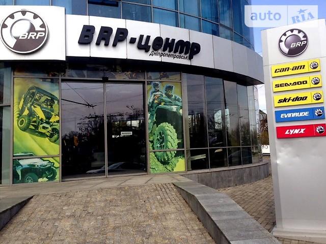 BRP центр Днепропетровск