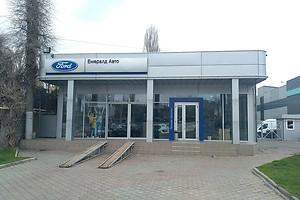 Эмералд Авто
