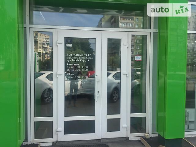 ООО «Автоцентр-С»