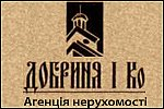 Агентство нерухомості АН Добриня і Ко