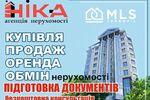 Агентство недвижимости Ніка