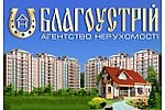 Агентство недвижимости - Благоустрій Соборна