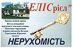 Агентство нерухомості ЕЛІС РІЄЛ