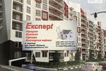Агенство нерухомості Експерт