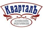 Агентство недвижимости - КВАРТАЛЪ
