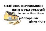 Агентство недвижимости ФОП Кубарский