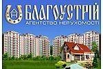 Агентство недвижимости - Благоустрій  Європейський