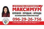 Агентство Недвижимости Максимум