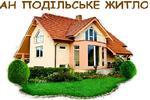 Агентство недвижимости - АН ПОДІЛЬСЬКЕ ЖИТЛО