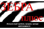 Агентство недвижимости АН ЗЕБРА ПЛЮС