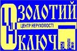 """Агентство нерухомості АН """"Золотий ключ"""""""