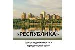 Агентство недвижимости - Центр недвижимости и юридических услуг Республика