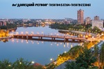Агентство недвижимости Донецкий регион