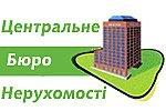 Агентство недвижимости АН Центральне бюро нерухомості