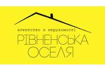 Агентство нерухомості Рівненська Оселя
