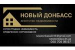 Агентство недвижимости Новый Донбасс