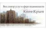 Агентство недвижимости Нерухомість Київ та Крим.