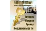 Агентство недвижимости АН Золотой ключ