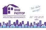 Агентство нерухомості Ваш Ріелтор