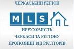 Агентство недвижимости MLS Черкаси