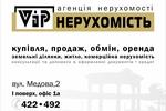VIP-НЕРУХОМІСТЬ