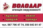 Агентство недвижимости ВОЛОДАР