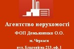 Агентство нерухомості АН ФОП Демьяненко О.О.