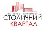 Агентство недвижимости Столичный квартал
