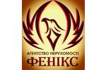 Агентство недвижимости АН ФЕНИКС