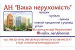 Агентство нерухомості Ваша Нерухомість