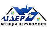 Агентство недвижимости АГЕНЦІЯ НЕРУХОМОСТІ «ЛІДЕР»