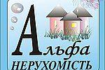 Альфа-нерухомість